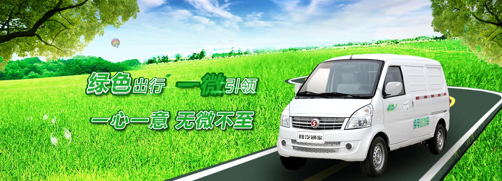 新能源汽车的保养